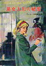 Det japanska omslaget till boken.